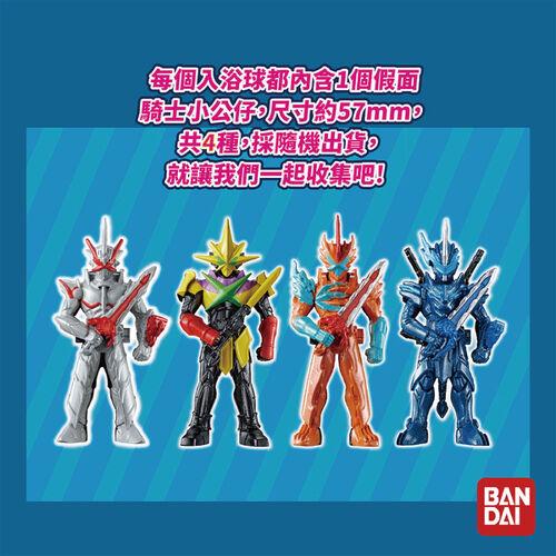 Bandai 假面騎士聖刃REAL MINI RIDER入浴球Ⅱ(泡澡球)- 隨機發貨