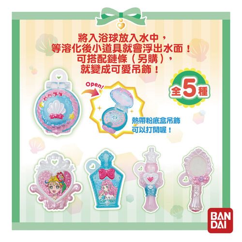 Bandai萬代 熱情閃耀!光之美少女入浴球Ⅱ(泡澡球)- 隨機發貨