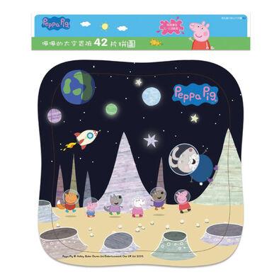 Peppa Pig粉紅豬小妹 佩佩的太空冒險(42片拼圖)
