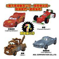 Nol Cars Cars汽車總動員1泡澡球(入浴球)