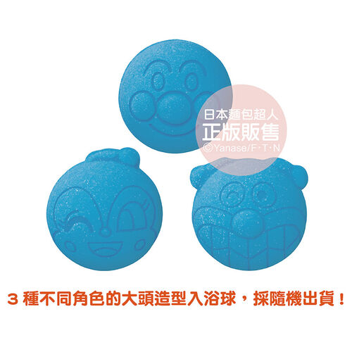 Bandai Anpanman電影版麵包超人入浴球(輕飄飄的芙瓦莉與雲之國)(泡澡球)- 隨機發貨