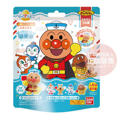 Bandai Anpanman麵包超人大海篇入浴球(泡澡球)- 隨機發貨