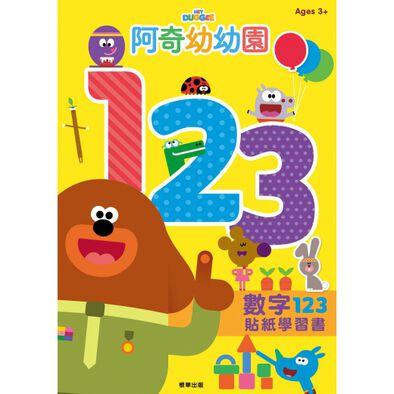 阿奇幼幼園 數字123貼紙學習書