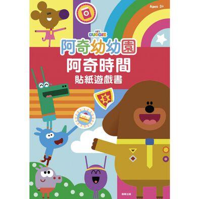 阿奇幼幼園 阿奇時間貼紙遊戲書