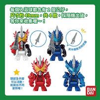 Bandai 萬代 假面騎士聖刃入浴球Ⅱ(限量)- 隨機發貨