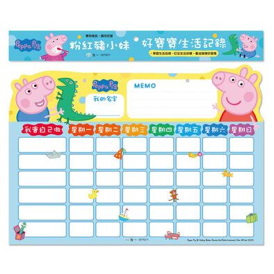Peppa Pig粉紅豬小妹好寶寶記錄板