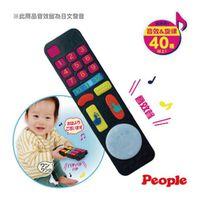 PEOPLE 刺激腦力遙控器玩具
