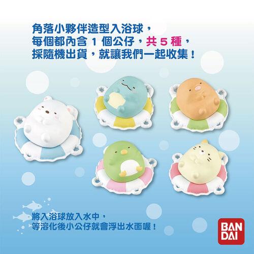 Bandai 角落小夥伴入浴球Ⅳ- 隨機發貨