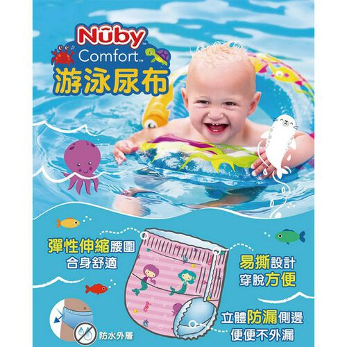 NUBY 游泳尿布(男/L)
